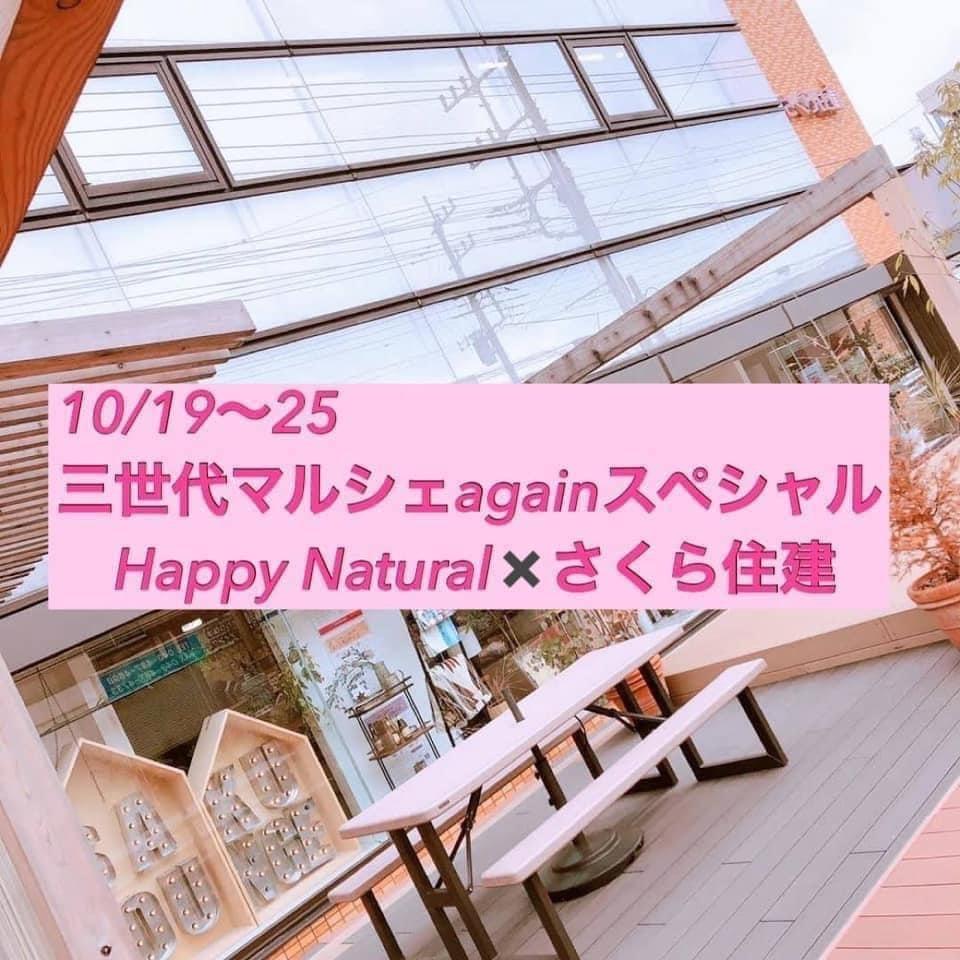 Happy Natural✖️さくら住建 三世代マルシェagainスペシャル_e0220065_21110497.jpeg