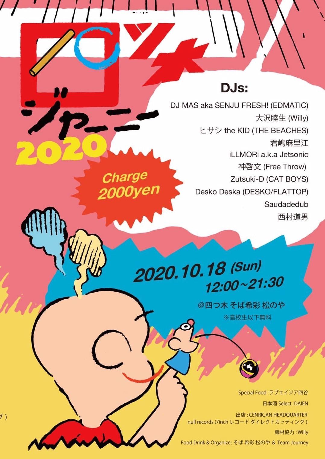 10/18(SUN) 「四ツ木ジャーニー2020」@葛飾 そば季彩 松のや_e0153779_21583798.jpeg