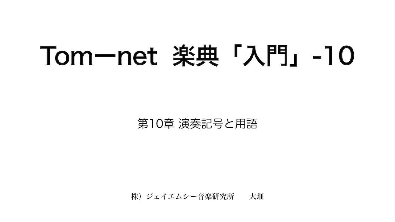 Tom-net楽典「入門」_d0016397_01075290.jpeg