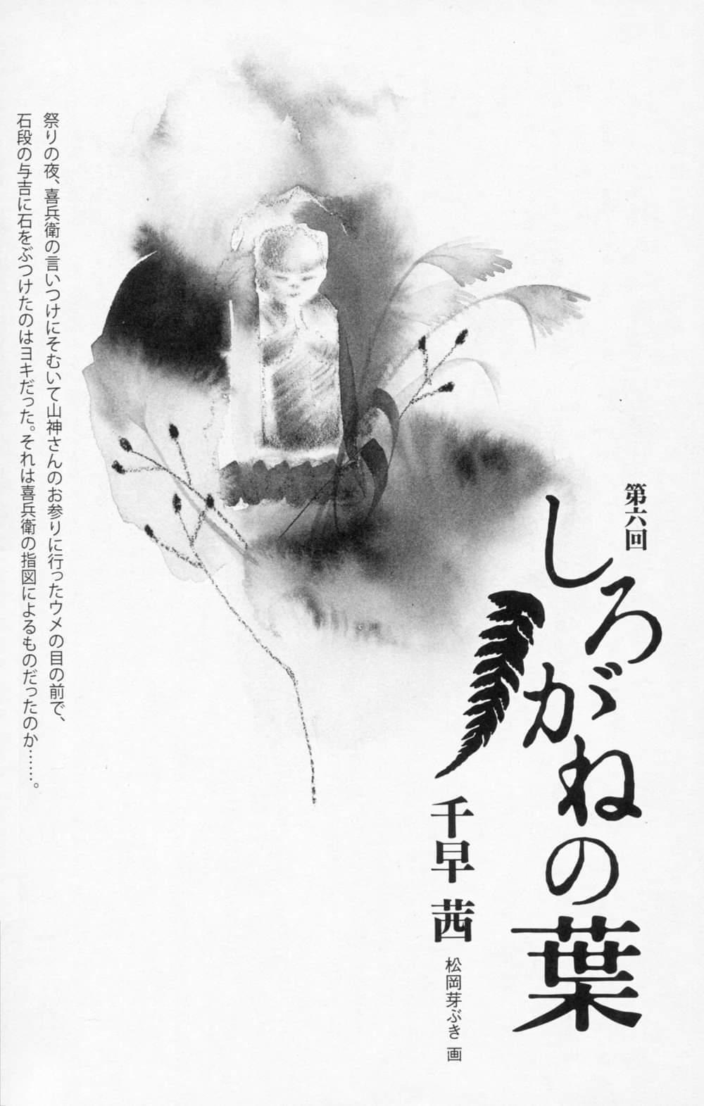 「小説新潮10月号」に連載中の千早茜さん作『しろがねの葉』に松岡芽ぶきさんの挿画_f0006713_08250093.jpg