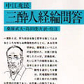 加藤陽子『それでも、日本人は「戦争」を選んだ』 - 侵略戦争の歴史認識の欠如_c0315619_13324506.png