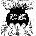 加藤陽子『それでも、日本人は「戦争」を選んだ』 - 侵略戦争の歴史認識の欠如_c0315619_14345619.png