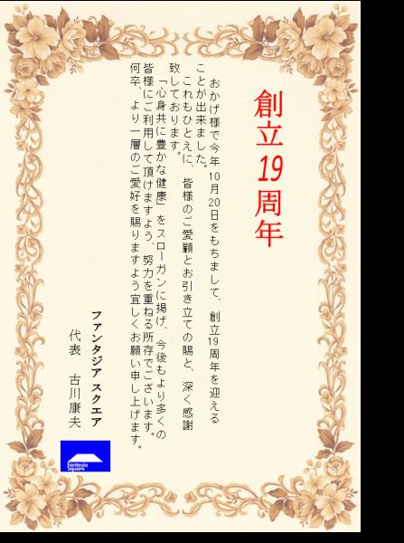 創立19周年記念_d0180431_11581256.png