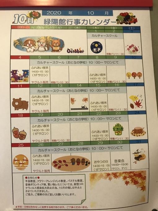 10月の行事予定_e0163042_13054003.jpg