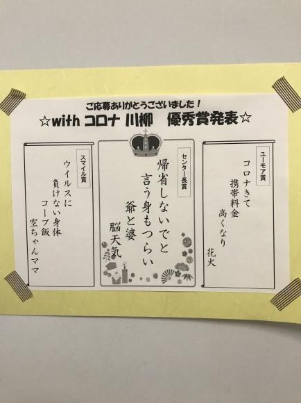 津久見・佐伯エリア〜withコロナ川柳優秀賞発表❗️_d0101847_10245735.jpeg