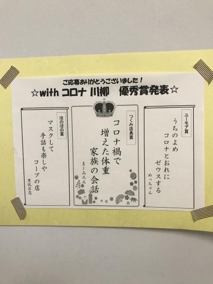 津久見・佐伯エリア〜withコロナ川柳優秀賞発表❗️_d0101847_10260609.jpeg