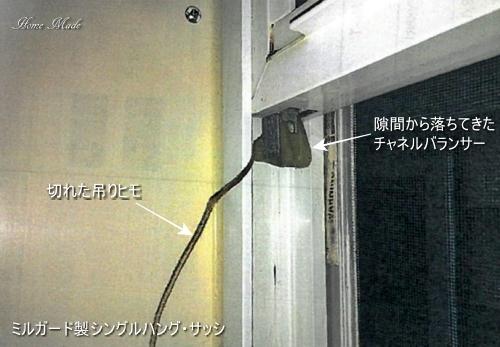 開けた窓の下からバランサーが・・・_c0108065_16594430.jpg