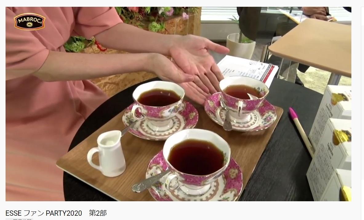 【ESSEファンPARTY2020・MABROC紅茶編】_e0135287_12382248.jpg