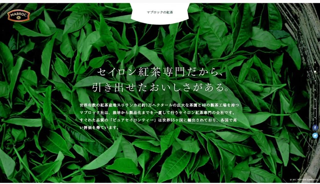 【ESSEファンPARTY2020・MABROC紅茶編】_e0135287_12455621.jpg