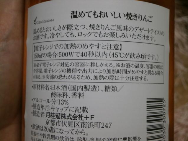 【ESSEファンPARTY2020・月桂冠編】_e0135287_20123043.jpg