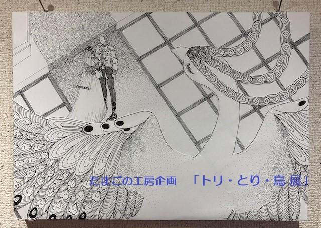たまごの工房企画「トリ・とり・鳥 展」その4_e0134502_14545084.jpeg