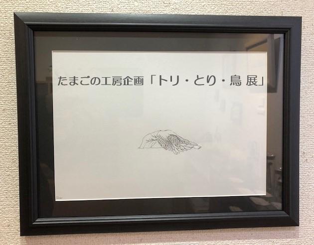 たまごの工房企画「トリ・とり・鳥 展」その4_e0134502_14545927.jpeg