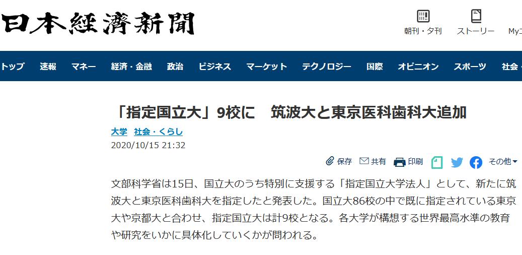 東京医科歯科大学:指定国立大学に!_e0279107_23271369.png