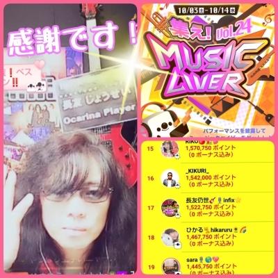 マジで感涙 皆さんの愛!イチナナ MUSIC LIVER参戦_b0183113_15564610.jpg