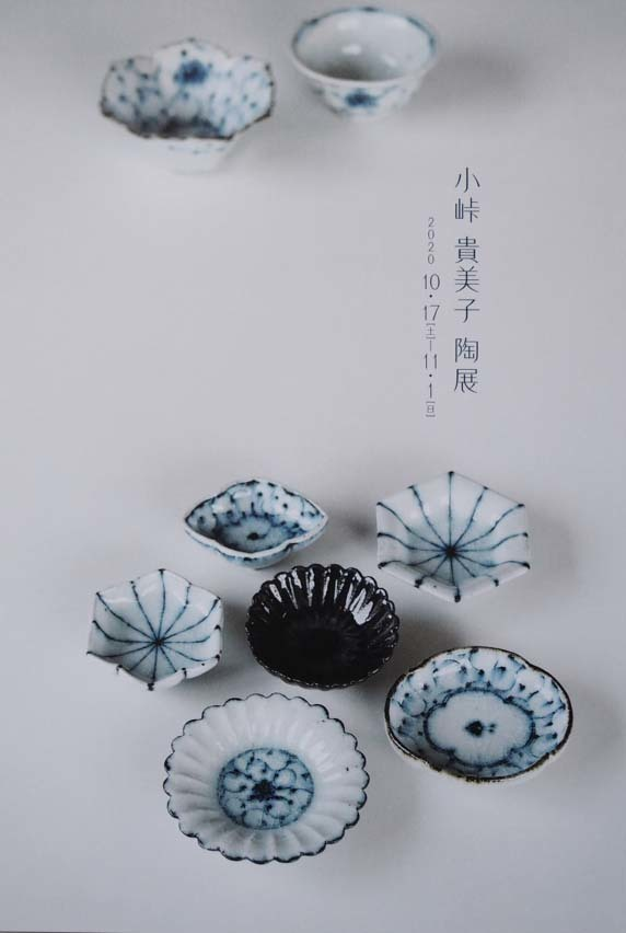 小峠貴美子陶展延期のお知らせ_b0206421_15383627.jpg