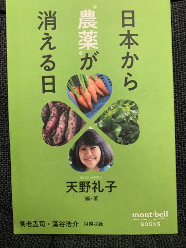 天野礼子著『日本から農薬が消える日』_d0025421_18413005.jpg
