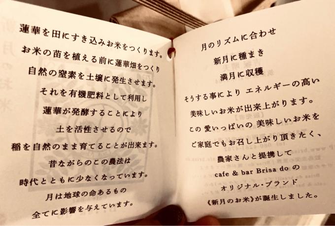新月のお米〜ただ今🌝新米ご予約受け付け中〜_d0168331_21480654.jpg