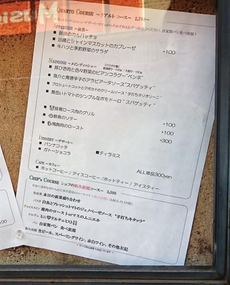 美味しい!コスパがいい!パスタランチ・クアルト西新宿@新宿西口_f0337357_17410037.jpg