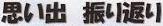 <2020年秋>奥武蔵「日和田山」(職場仲間登山)&渡来人の里「高麗郷」(日高市)_c0119160_20523821.png