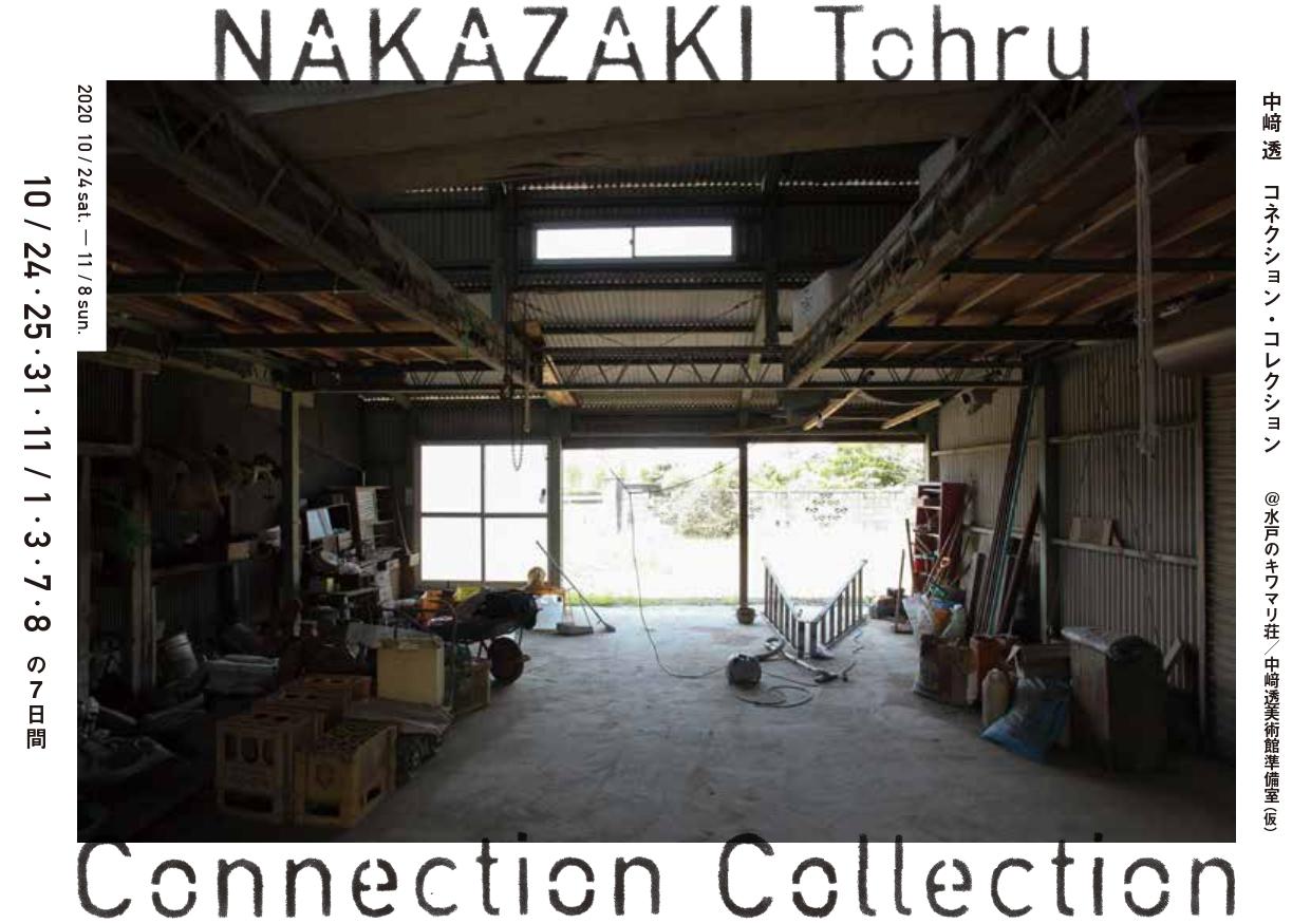 中﨑透「Connection Collection」_c0186264_23592376.jpg