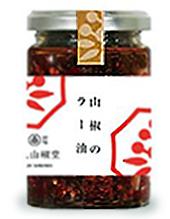ニラ餃子、山椒辣油炒めと梅が枝餅_e0137277_20373713.jpg