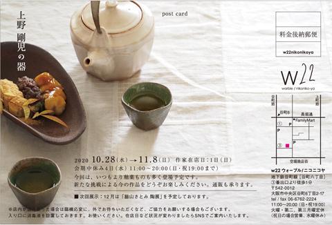 上野剛児の器_b0322280_17123213.jpg