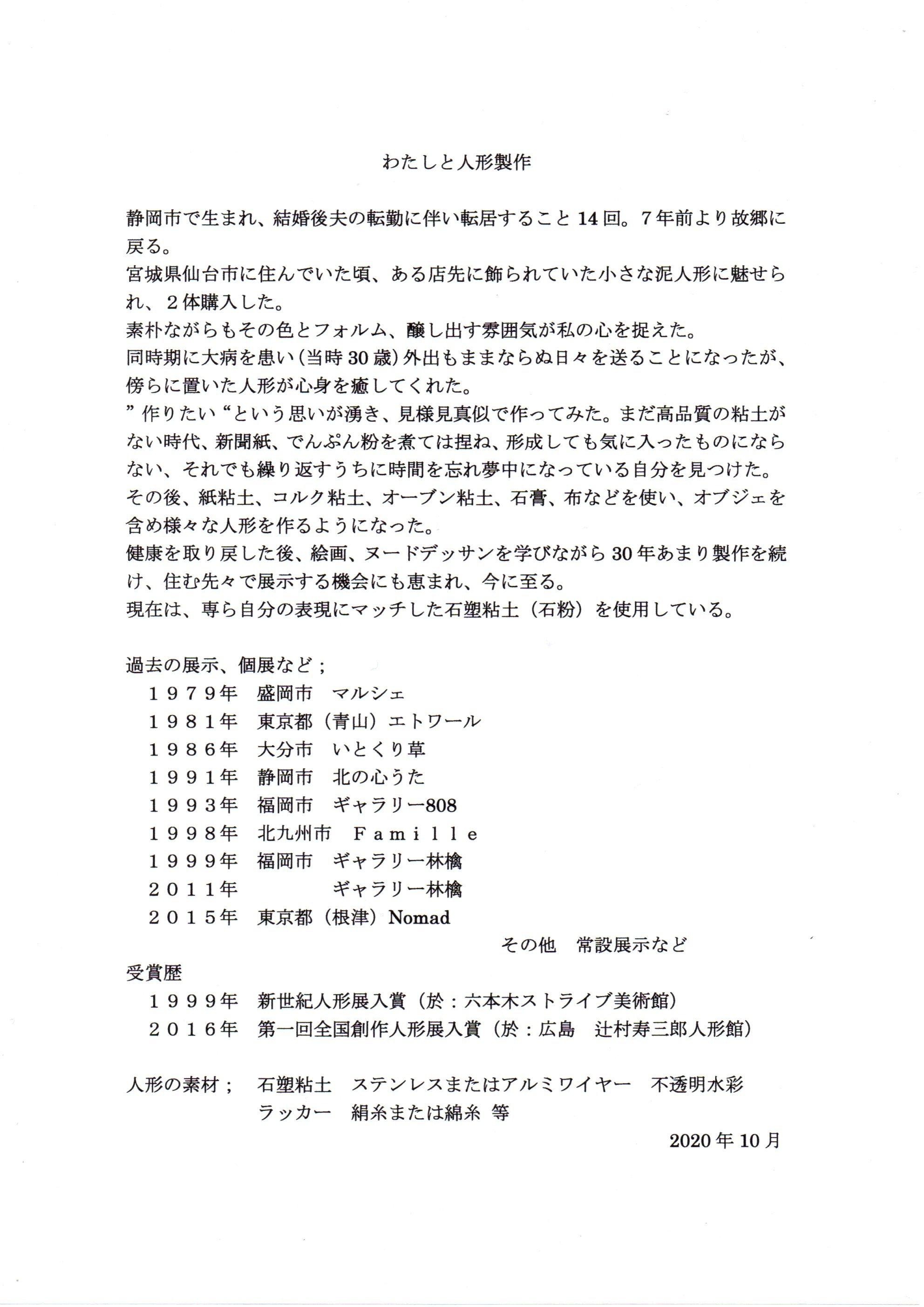 〜 風を聴く 〜 あむ 創作人形展 開催_b0241386_10064051.jpg