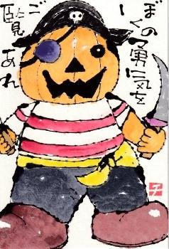 海賊ハロウィン・ぼくの勇気を_a0030594_23304105.jpg