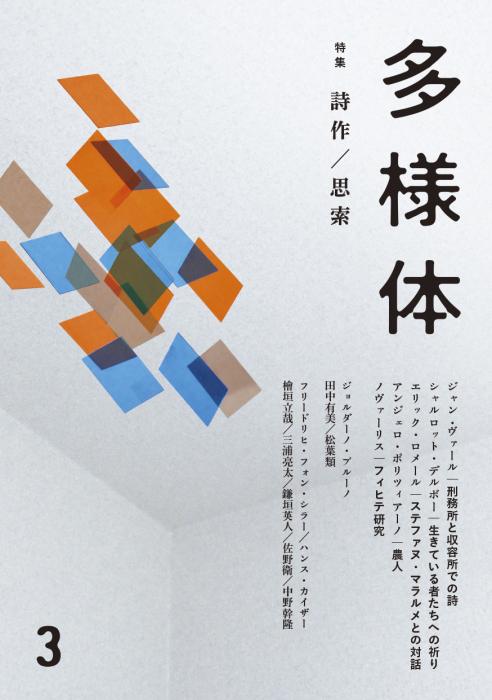 月曜社2020年11月下旬発売予定:『多様体3:詩作/思索』_a0018105_00083276.jpg