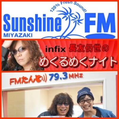 土曜は九州で〆!宮崎SUN FMとFMたんと メールはOK?!_b0183113_16201972.jpg