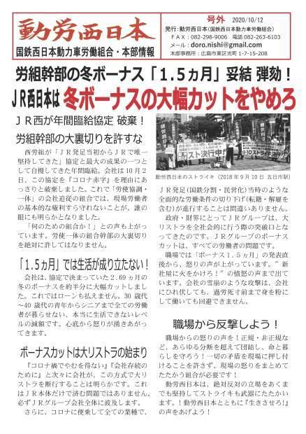 本部情報号外~JR西日本は冬ボーナスの大幅カットをやめろ_d0155415_19361932.jpg