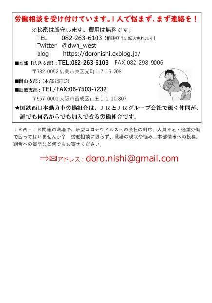 本部情報号外~JR西日本は冬ボーナスの大幅カットをやめろ_d0155415_19362403.jpg
