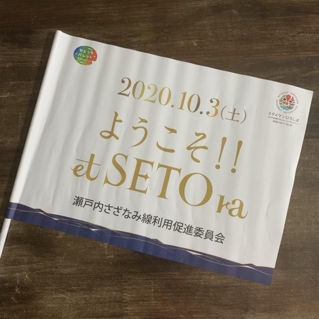 etSETOra ♪♪_c0211221_19163315.jpeg
