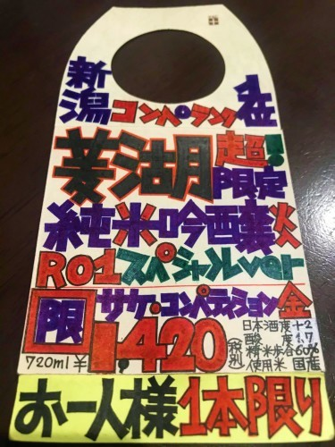 【日本酒】菱湖⭐特別編 純米吟醸酒 蔵元低温貯蔵熟成🐧SPver 特別限定蔵出し 令和1BY🆕_e0173738_20181871.jpg