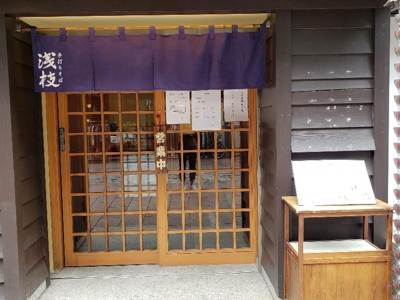 こちらも閉店 手打ちそば 浅枝(広島市中区立町)_a0105740_14023369.jpg
