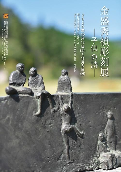 金盛秀禎彫刻展_f0182644_01121619.jpg