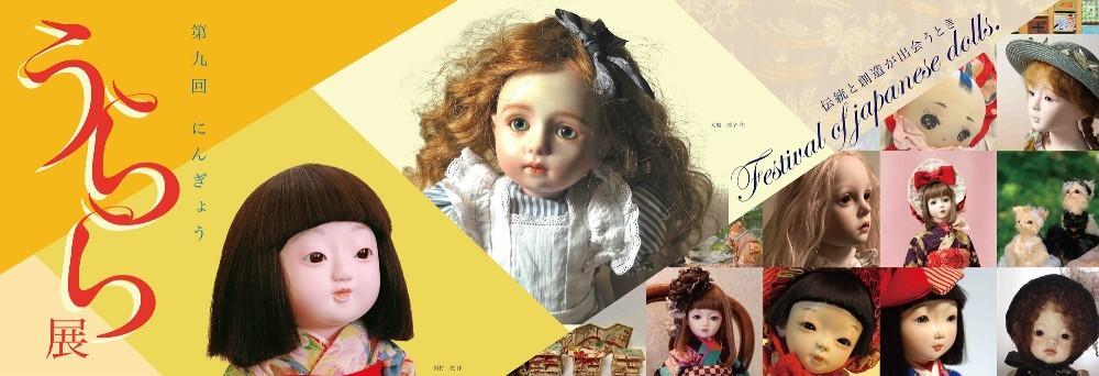 銀座人形館 Angel Dolls「秋の和人形展」始まりました。_d0079147_16162442.jpg