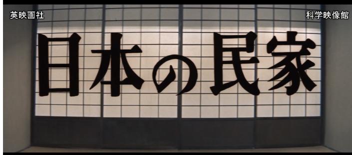 先行配信「日本の民家」と「あの街この街」など5作品デジタル化中_b0115553_17180862.png