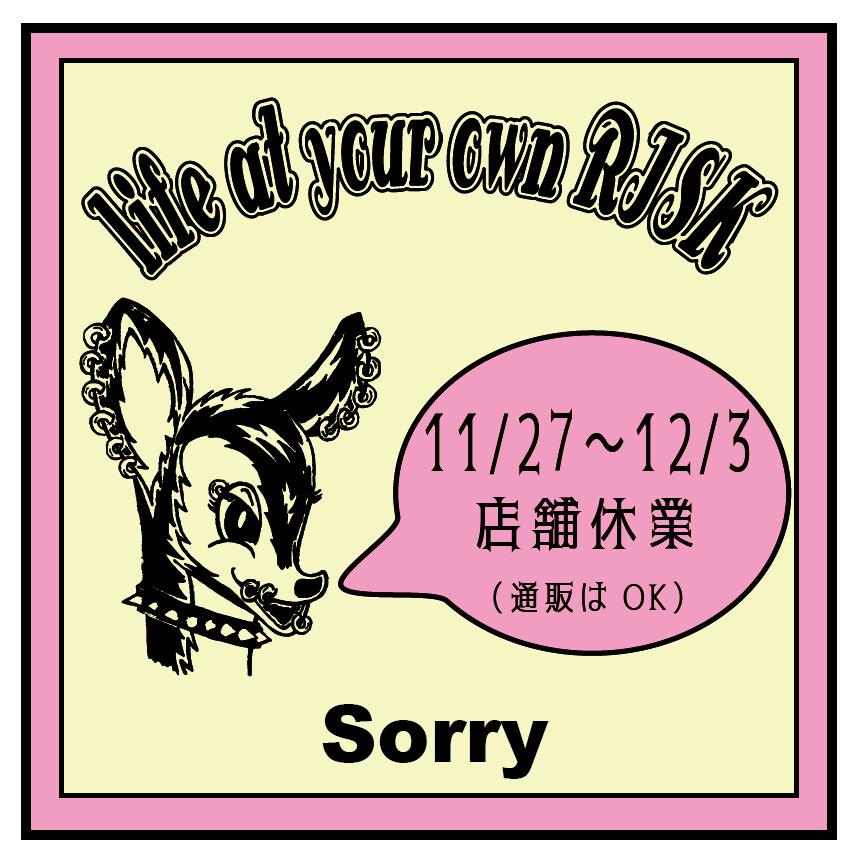 11月 27(金)・28(土)・29(日)「出張RISK in 福岡」(11.22更新)_e0293755_15354446.jpg