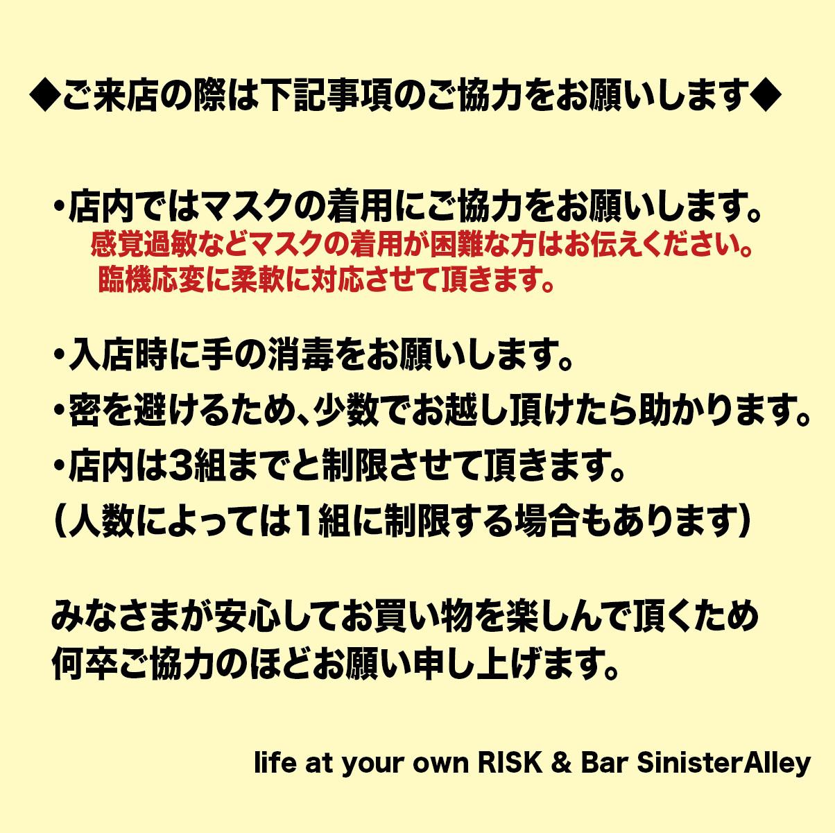 11月 27(金)・28(土)・29(日)「出張RISK in 福岡」(11.22更新)_e0293755_15582640.jpg
