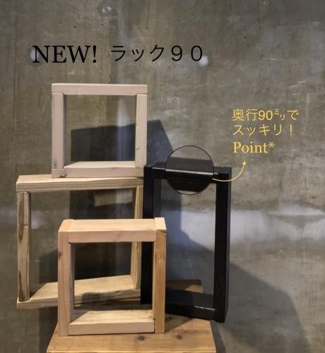 【家具フェア -2020秋- 】開催中!!_d0237564_19532771.jpg