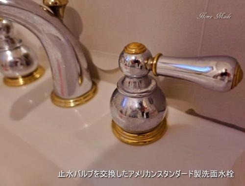 水漏れ修理、完了!_c0108065_15133194.jpg