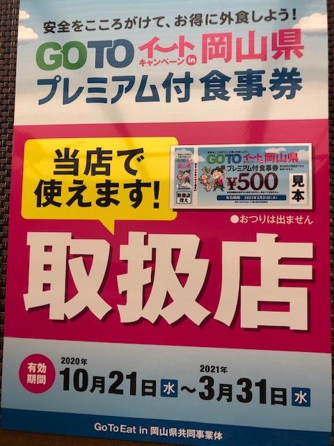 GOTOイート岡山県 お食事券始まります。_c0216579_12573605.jpg