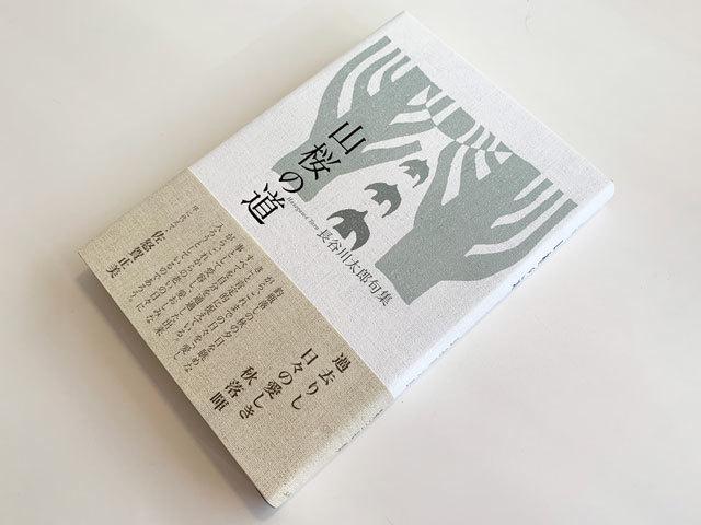 田中裕明の句の取り合わせの新しさに感銘を受けて作った句もある、、、_f0071480_18271480.jpg