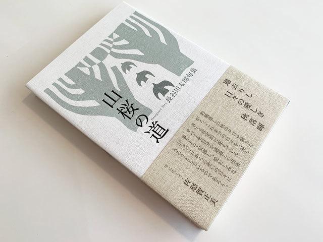 田中裕明の句の取り合わせの新しさに感銘を受けて作った句もある、、、_f0071480_18271641.jpg