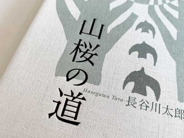 田中裕明の句の取り合わせの新しさに感銘を受けて作った句もある、、、_f0071480_18272103.jpg