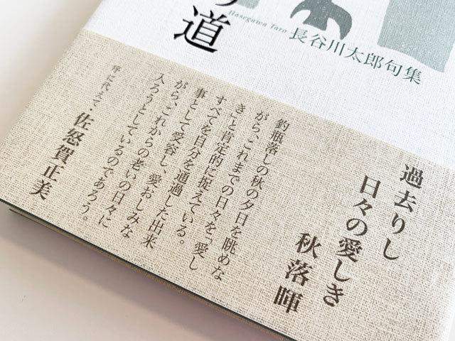 田中裕明の句の取り合わせの新しさに感銘を受けて作った句もある、、、_f0071480_18272710.jpg