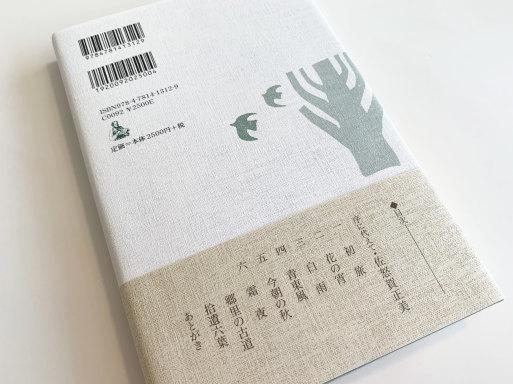 田中裕明の句の取り合わせの新しさに感銘を受けて作った句もある、、、_f0071480_18273603.jpg