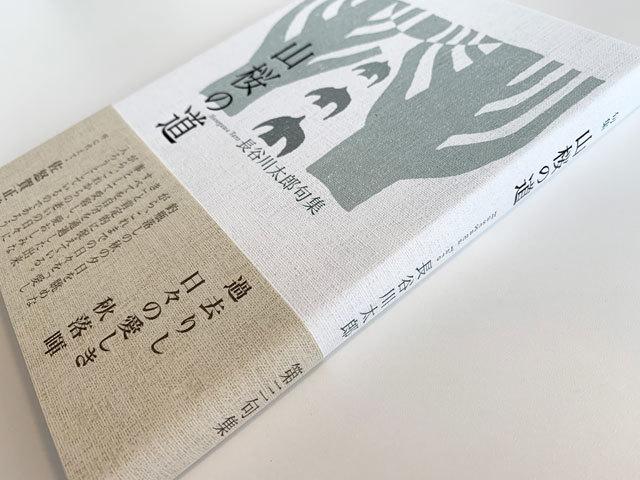 田中裕明の句の取り合わせの新しさに感銘を受けて作った句もある、、、_f0071480_18274480.jpg