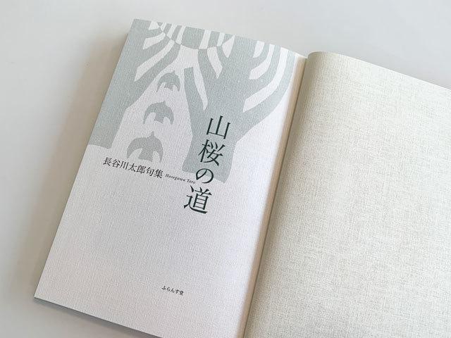田中裕明の句の取り合わせの新しさに感銘を受けて作った句もある、、、_f0071480_18280132.jpg